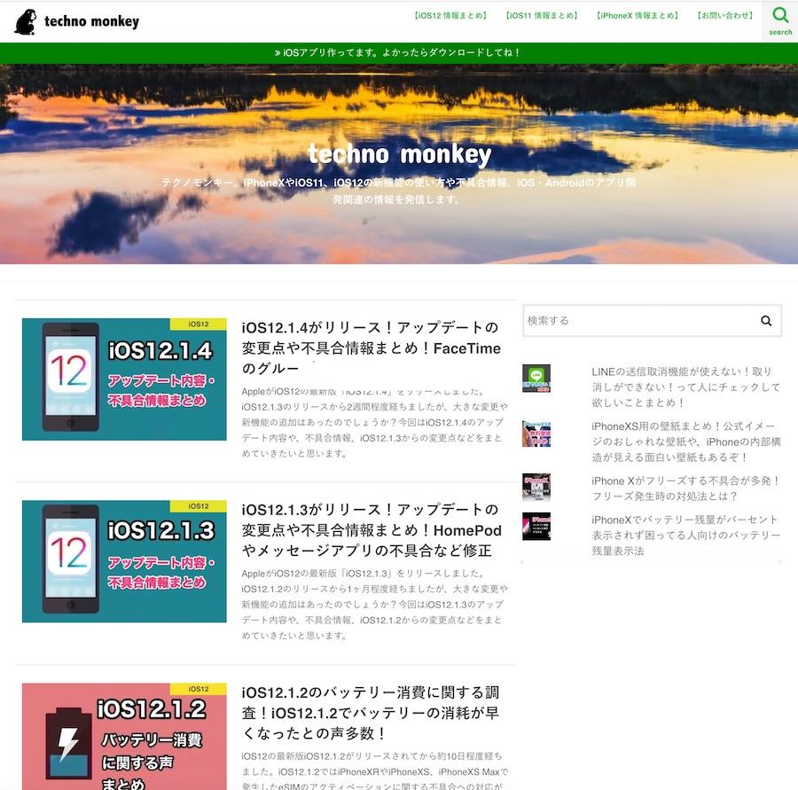 Apple製品やiOSの最新情報を発信するブログ「technomonkey.com」
